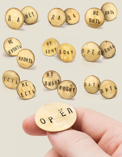 Монеты для принятия решений, или монеты для гадания