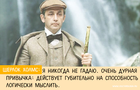 Шерлок Холмс о мозге