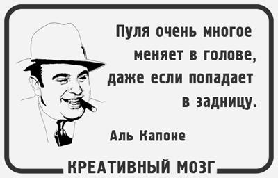 Аль Капоне про голову