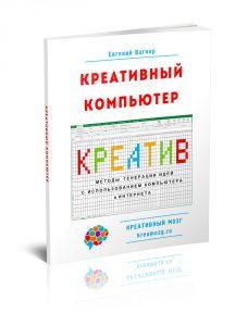 Креативный компьютер. Книга.