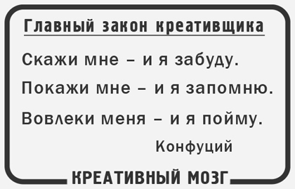 Главный закон креативщика!